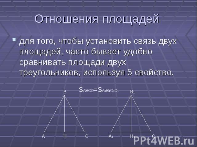для того, чтобы установить связь двух площадей, часто бывает удобно сравнивать площади двух треугольников, используя 5 свойство. для того, чтобы установить связь двух площадей, часто бывает удобно сравнивать площади двух треугольников, используя 5 с…