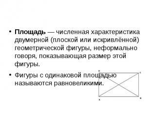 Площадь— численная характеристика двумерной (плоской или искривлённой) гео