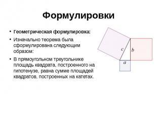 Формулировки Геометрическая формулировка: Изначально теорема была сформулирована