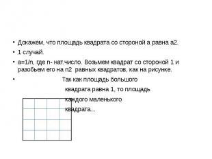 Докажем, что площадь квадрата со стороной а равна а2. 1 случай. а=1/n, где n- на