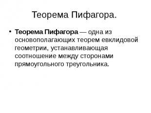 Теорема Пифагора. Теорема Пифагора— одна из основополагающих теорем евклид