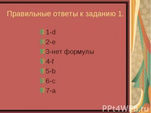 1-d 1-d 2-e 3-нет формулы 4-f 5-b 6-c 7-a