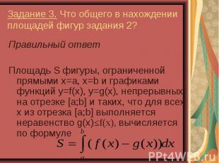 Правильный ответ Правильный ответ Площадь S фигуры, ограниченной прямыми x=a, x=