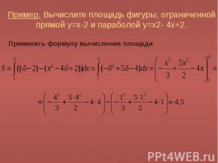 Применить формулу вычисления площади Применить формулу вычисления площади