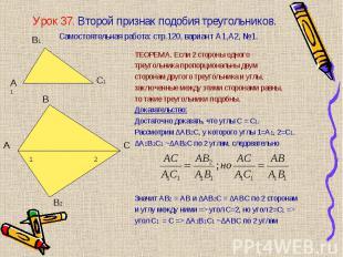 ТЕОРЕМА. Если 2 стороны одного ТЕОРЕМА. Если 2 стороны одного треугольника пропо