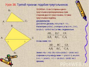 ТЕОРЕМА. Если 3 стороны одного ТЕОРЕМА. Если 3 стороны одного треугольника пропо