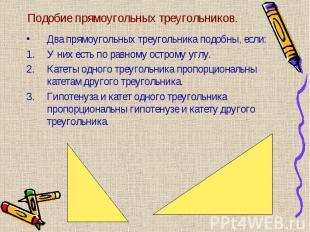 Два прямоугольных треугольника подобны, если: Два прямоугольных треугольника под