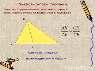 Биссектриса треугольника делит противоположную сторону на Биссектриса треугольни