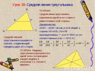 ТЕОРЕМА. ТЕОРЕМА. Средняя линия треугольника параллельна одной из его сторон и р