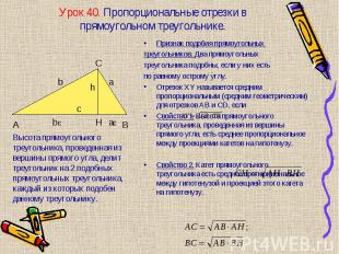 Признак подобия прямоугольных Признак подобия прямоугольных треугольников. Два п