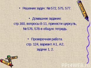 Решение задач: № 572, 575, 577. Решение задач: № 572, 575, 577. Домашнее задание