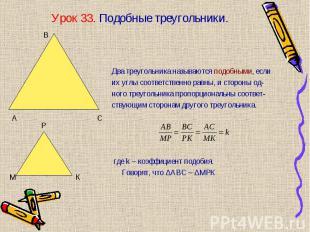 Два треугольника называются подобными, если их углы соответственно равны, и стор