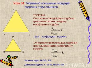 ТЕОРЕМА. Отношение площадей двух подобных треугольников равно квадрату коэффицие