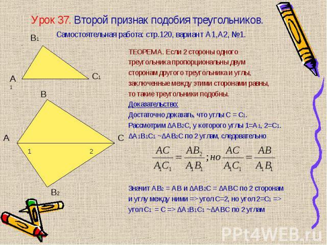ТЕОРЕМА. Если 2 стороны одного ТЕОРЕМА. Если 2 стороны одного треугольника пропорциональны двум сторонам другого треугольника и углы, заключенные между этими сторонами равны, то такие треугольники подобны. Доказательство: Достаточно доказать, что уг…