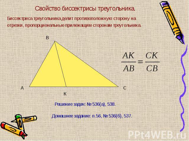 Биссектриса треугольника делит противоположную сторону на Биссектриса треугольника делит противоположную сторону на отрезки, пропорциональные прилежащим сторонам треугольника.