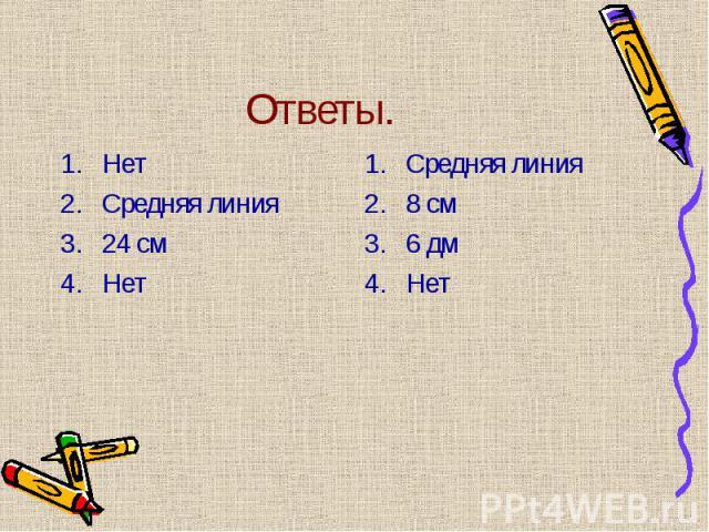 Нет Нет Средняя линия 24 см Нет