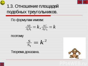 По формулам имеем: По формулам имеем: поэтому Теорема доказана.