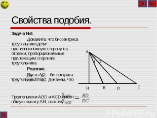 Задача №2. Задача №2. Докажите, что биссектриса треугольника делит противоположн
