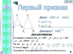Дано: АВС и А1В1С1 Дано: АВС и А1В1С1 А= А1 В= В1 Доказать: АВС А1В1С1