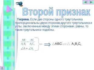 Теорема. Если две стороны одного треугольника пропорциональны двум сторонам друг