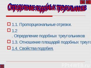 1.1. Пропорциональные отрезки. 1.1. Пропорциональные отрезки. 1.2. Определение п