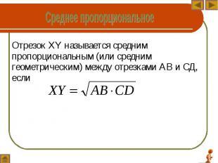 Отрезок ХY называется средним пропорциональным (или средним геометрическим) межд
