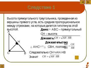 Высота прямоугольного треугольника, проведенная из вершины прямого угла, есть ср