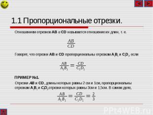Отношением отрезков AB и CD называется отношение их длин, т. е. Отношением отрез