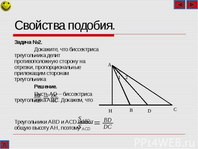Задача №2. Задача №2. Докажите, что биссектриса треугольника делит противоположную сторону на отрезки, пропорциональные прилежащим сторонам треугольника Решение. Пусть AD – биссектриса треугольника ABC. Докажем, что Треугольники ABD и ACD имеют общу…