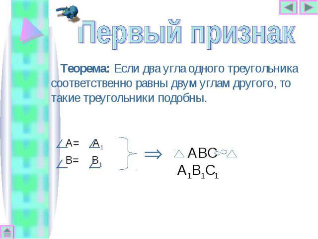 Теорема: Если два угла одного треугольника соответственно равны двум углам другого, то такие треугольники подобны. Теорема: Если два угла одного треугольника соответственно равны двум углам другого, то такие треугольники подобны.