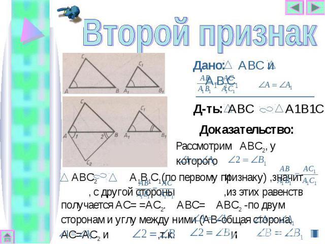 Дано: АВС и А1В1С1 Дано: АВС и А1В1С1