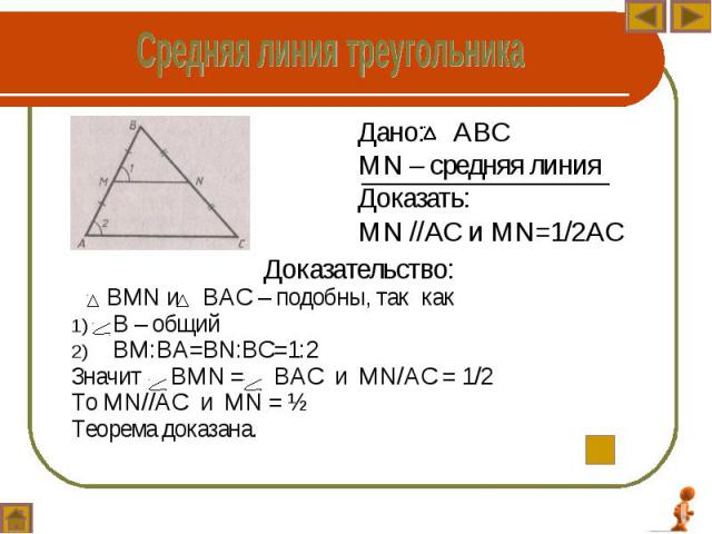 Дано: АВС Дано: АВС МN – средняя линия Доказать: МN //АС и MN=1/2AC