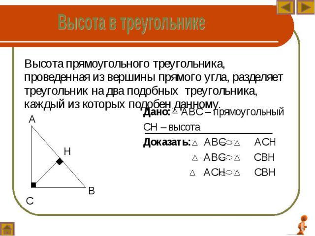 Высота прямоугольного треугольника, проведенная из вершины прямого угла, разделяет треугольник на два подобных треугольника, каждый из которых подобен данному. Высота прямоугольного треугольника, проведенная из вершины прямого угла, разделяет треуго…