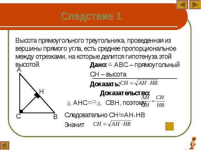 Высота прямоугольного треугольника, проведенная из вершины прямого угла, есть среднее пропорциональное между отрезками, на которые делится гипотенуза этой высотой. Высота прямоугольного треугольника, проведенная из вершины прямого угла, есть среднее…