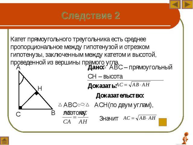 Катет прямоугольного треугольника есть среднее пропорциональное между гипотенузой и отрезком гипотенузы, заключенным между катетом и высотой, проведенной из вершины прямого угла. Катет прямоугольного треугольника есть среднее пропорциональное между …