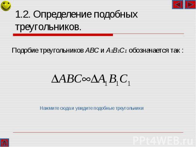 Подобие треугольников ABC и A1B1C1 обозначается так : Нажмите сюда и увидите подобные треугольники