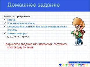 Выучить определения: Выучить определения: Вектор Коллинеарные векторы Сонаправле