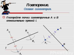 Постройте точки симметричные А и В относительно прямой l. Постройте точки симмет