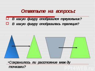 В какую фигуру отобразился треугольник? В какую фигуру отобразился треугольник?