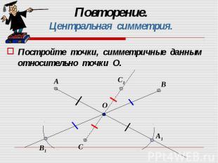Постройте точки, симметричные данным относительно точки О. Постройте точки, симм