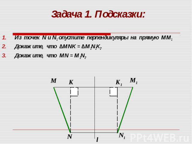 Из точек N и N1 опустите перпендикуляры на прямую ММ1 Из точек N и N1 опустите перпендикуляры на прямую ММ1 Докажите, что ∆MNK = ∆M1N1K1. Докажите, что МN = М1N1.