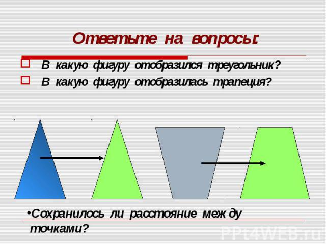 В какую фигуру отобразился треугольник? В какую фигуру отобразился треугольник? В какую фигуру отобразилась трапеция?