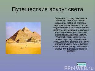 Пирамиды по праву считаются визитной карточкой Еги
