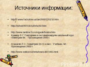 http:// www.facts.kiev.ua/Jan2000/1201/10.htm http:// www.facts.kiev.ua/Jan2000/