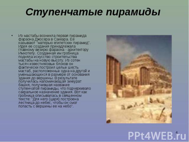 """Из мастабы возникла первая пирамида фараона Джосера в Саккара. Ее называют """"матерью египетских пирамид"""". Идея ее создания принадлежала главному визирю фараона - архитектору Имхотепу. Созданная им гробница подняла искусство строительства ма…"""