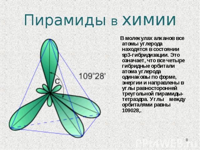 В молекулах алканов все атомы углерода находятся в состоянии sp3-гибридизации. Это означает, что все четыре гибридные орбитали атома углерода одинаковы по форме, энергии и направлены в углы равносторонней треугольной пирамиды- тетраэдра. Углы между …