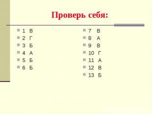 1 В 1 В 2 Г 3 Б 4 А 5 Б 6 Б