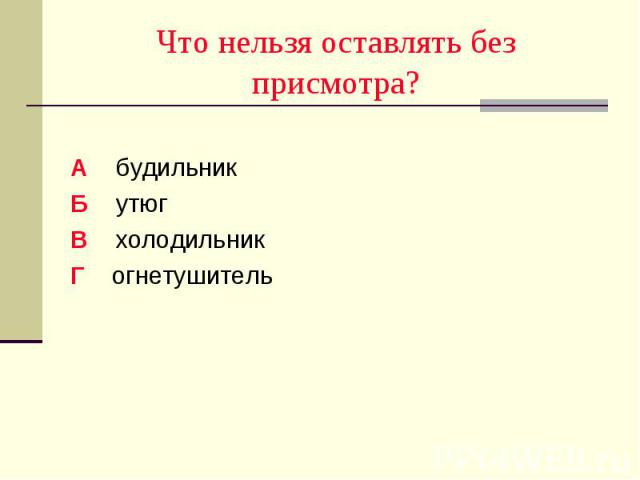 А будильник Б утюг В холодильник Г огнетушитель