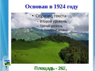 Основан в 1924 году
