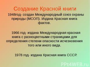 Создание Красной книги 1948год- создан Международный союз охраны природы (МСОП).